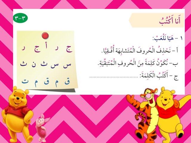 الضمائر انت  by Manar Mohammad