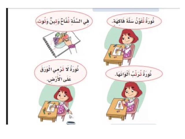 حرف التاء 1440 by نادية القحطاني