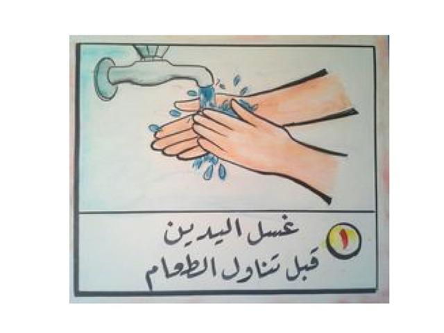 اداب الطعام by Hala Sayed