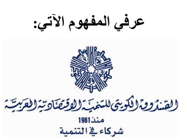 درس تاسع كورس٢ الصندوق الكويتي by Anwar Alotaibi