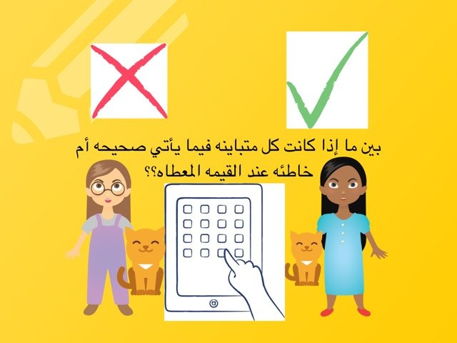 لعبه المتباينات او Inequality Game by Abud Hussain