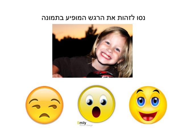 רגשות שירן רוהטין by שירן רוהטין