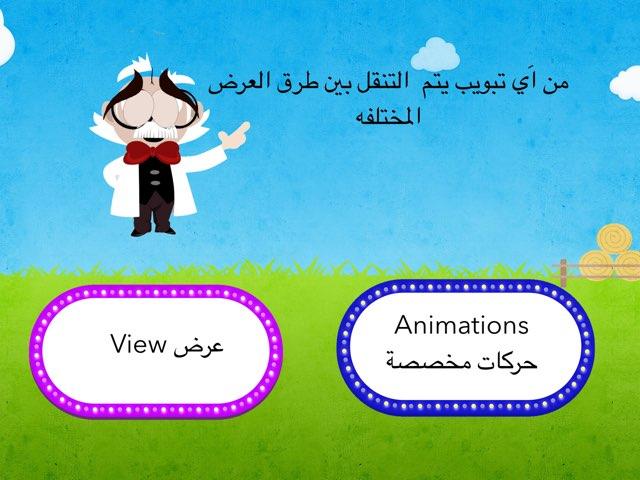 لعبة 147 by Asma Hamad