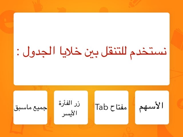 إنشاء الجداول by Alaa Almahdi