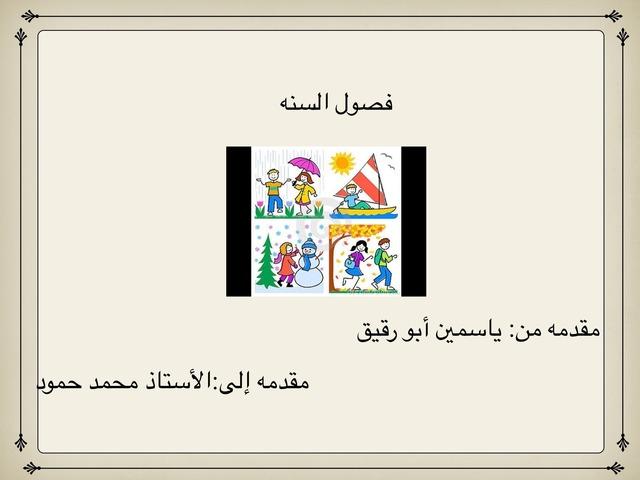 فصول السنه by Salman Rekik