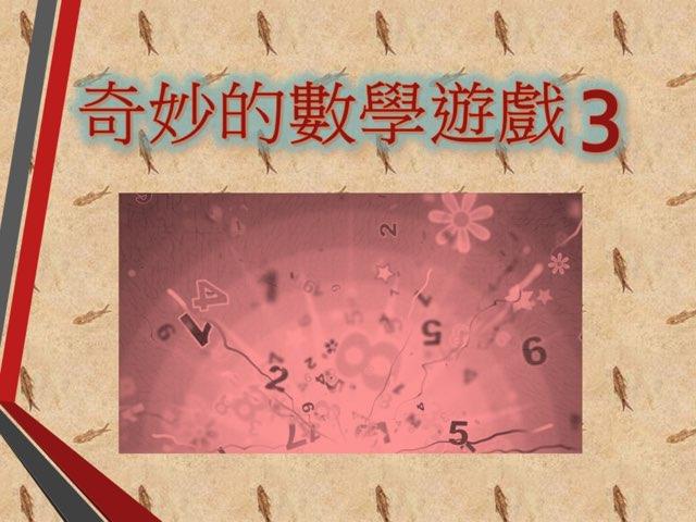 奇妙的數學遊戲3 by Sam Kwan
