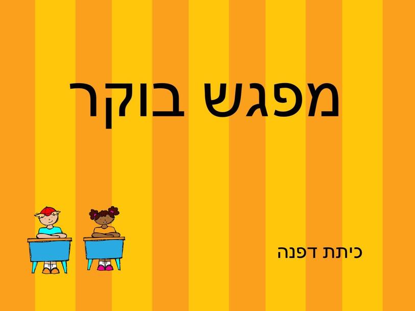 מפגש בוקר כיתת דפנה  2 by שחר קיס