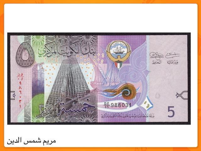 خمسة دنانير كويتية by Mariam Shamsaldeen