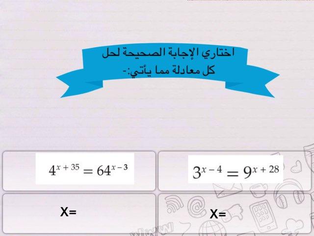 حل المعادلات و المتباينات الأسية  by Mh Al