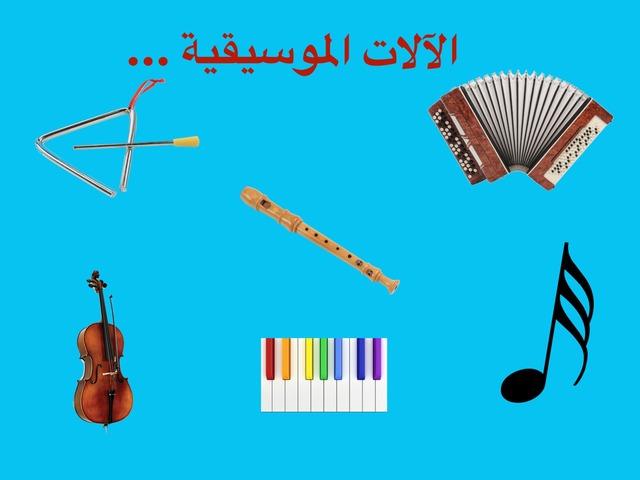 الموسيقى by מוחמד חמוד