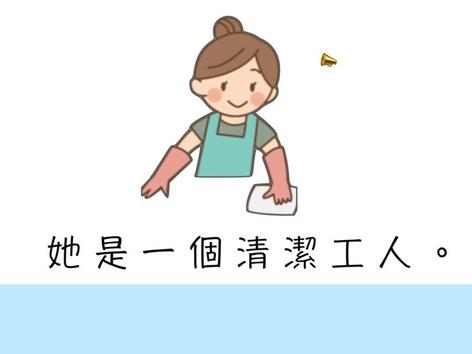 Cljs9@各行各業 by lokjun caritas