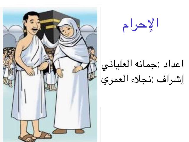 الإحرام  by jumanah hamdan