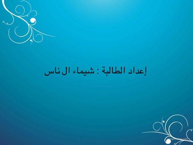 شيماء آل ناس by Enshirah Alfaraj