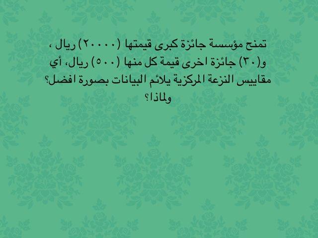 مقاييس النزعة المركزية by YaYa Tashkandi