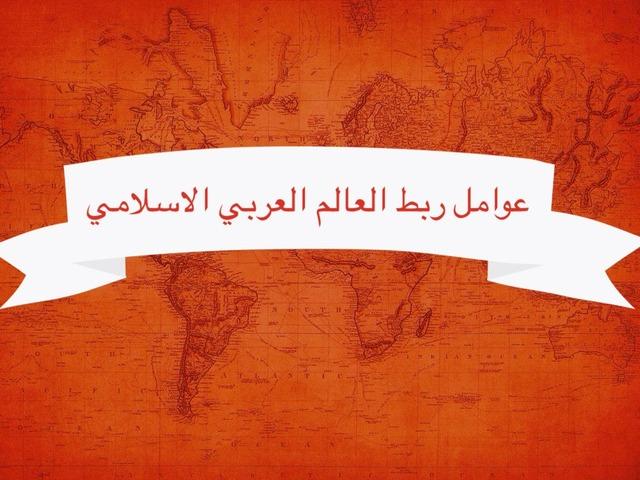 اجتماعيات  by Nagham Queen
