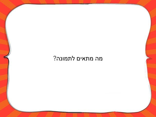 מה מתאים לתמונה by מיכל כהן
