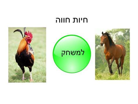 חיות חווה (עברית) by