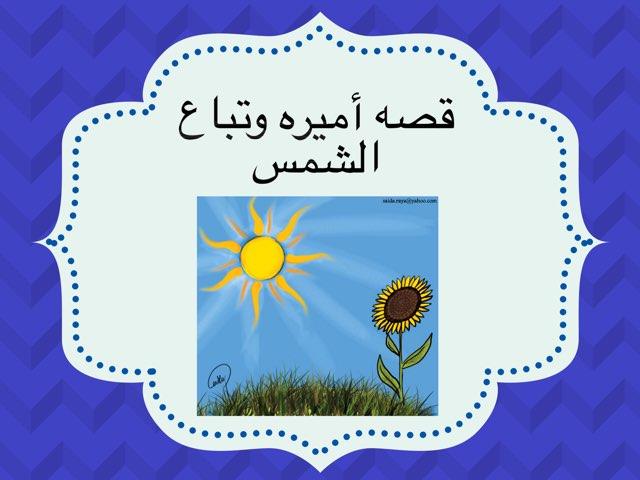قصه تباع الشمس by Manal Alenezi