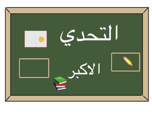 التحدي الاكبر by Lamar Majed