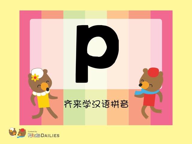 """齐来学汉语拼音""""p"""" by Kids Dailies"""