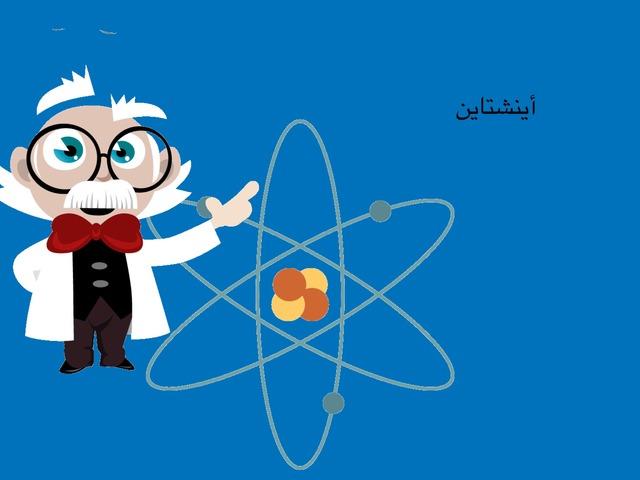 أينشتاين by Aminh Asban