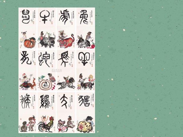 十二生肖 by Katherine Chen