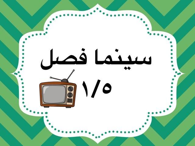 لعبة 45 by 3doosh Al3jmi