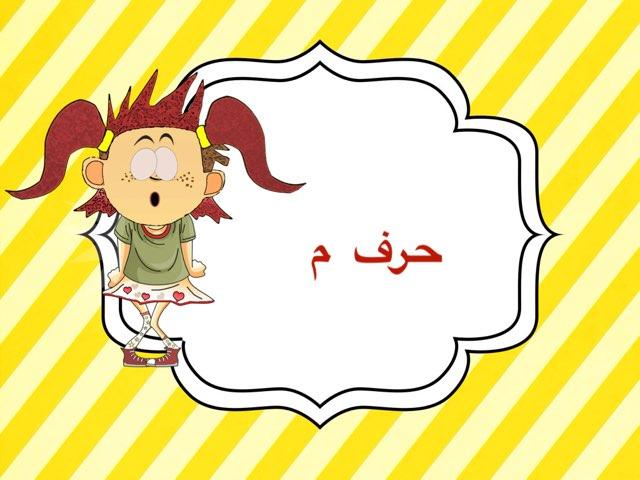 درس حرف م by ام حلا