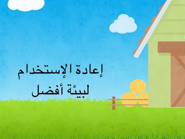 الحفاظ على البيئة  by Shadan Hafiz