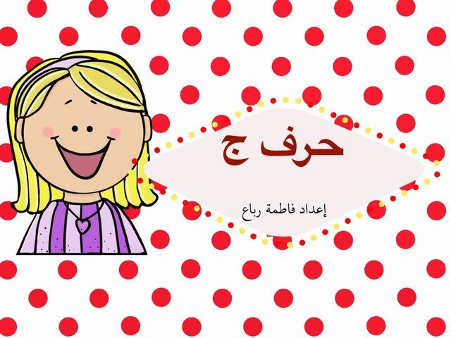 حرف ج by Fatema Rabaa