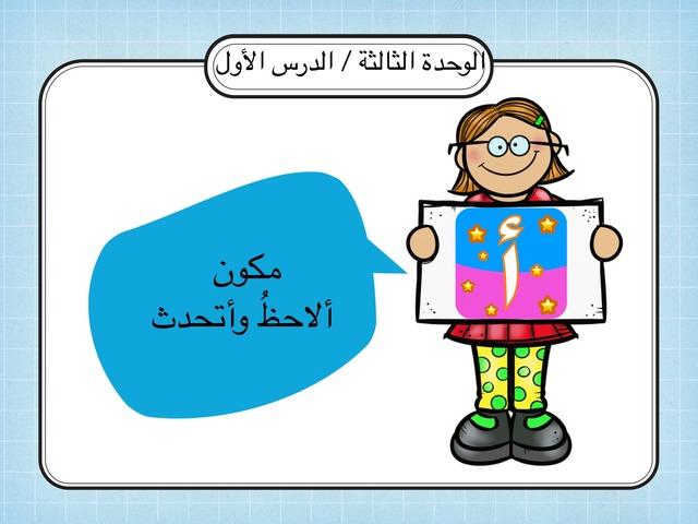 حرف الألف by Fafi Greeb