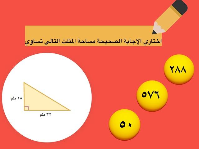 المثلثات by Tota Almutairi