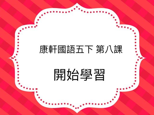 康軒國語五下 第八課 by Union Mandarin 克