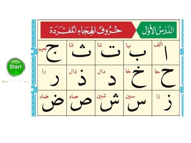 الف - ضاد by Hana Abu-Hijleh