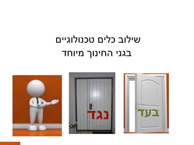יתרונות וחסרונות של שילוב טכנולוגיה בגן  by Orit Avner