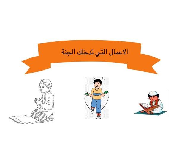 لعبة 5 by Reem Alazmi