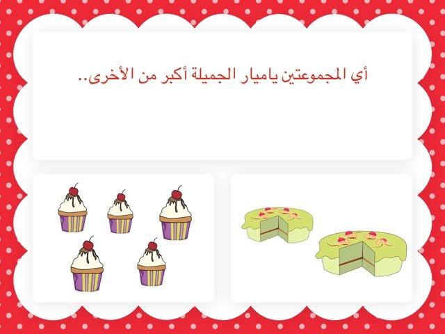 لعبة 45 by Ghadeer Alnemary