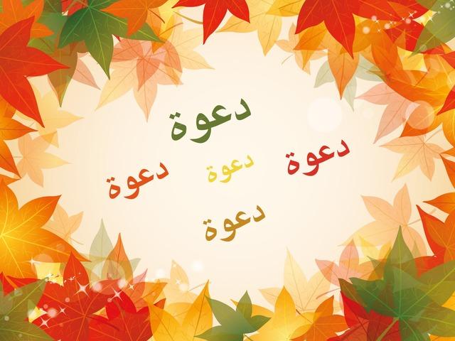 دعوة by Uruba Alkhlil