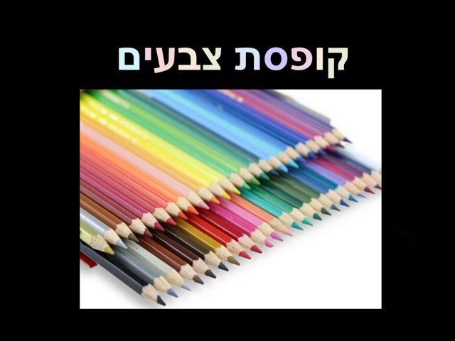 קופסת צבעים by Hanin iraqe