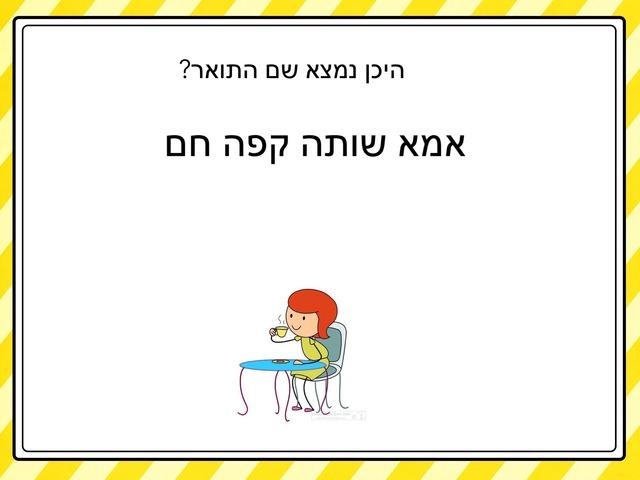 שמות תואר שיעור ראשון by נעה דולב