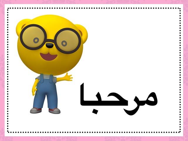 حصيلة الناس يعملون by 3doosh Al3jmi