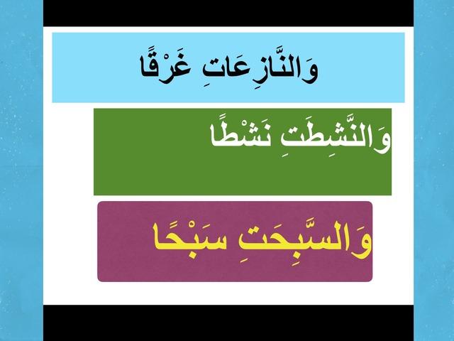 سوره النازعات by Hnoooy Hnoooy