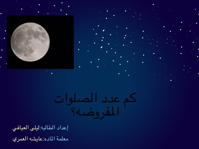 الصلاه عماد الدين by sama alamri