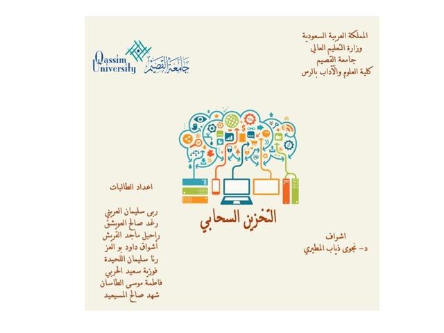 التخزين الصحابي by aysha alorini