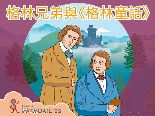 格林兄弟與格林童話 by Kids Dailies