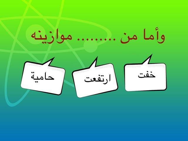 لعبة 7 by Wadha Alajmi