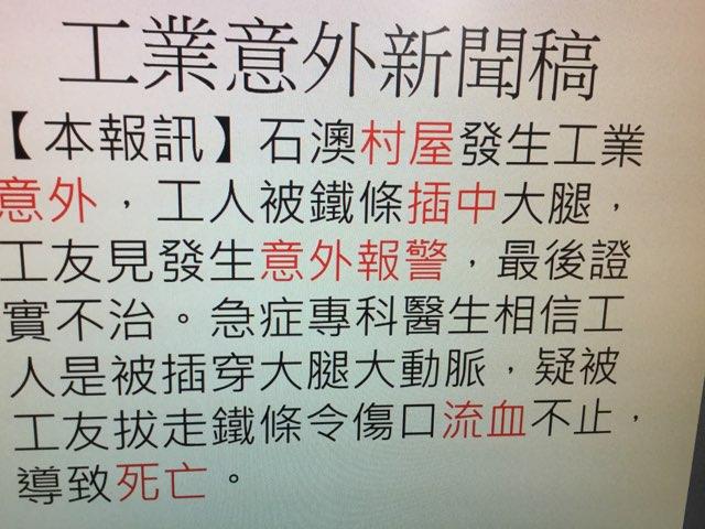 工業意外 by Wong stephenie