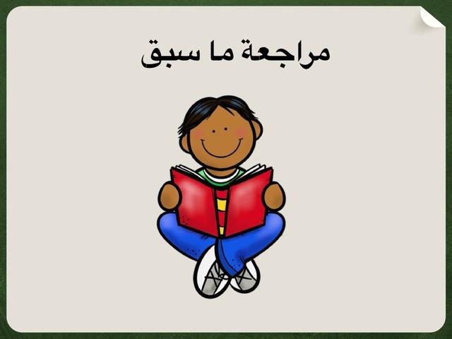 الهجرة من مكة الى المدينة  by Nadia alenezi