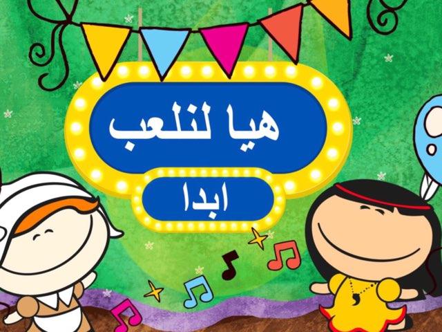 لعبة 75 by Asma Aa