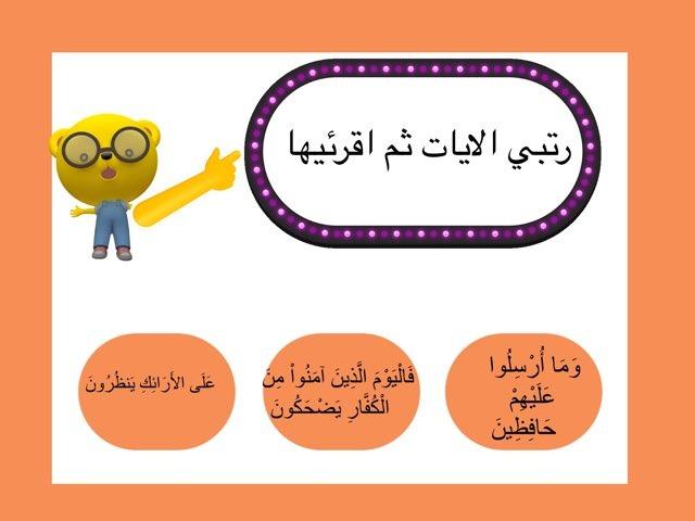لعبة 163 by Fatema alosaimi